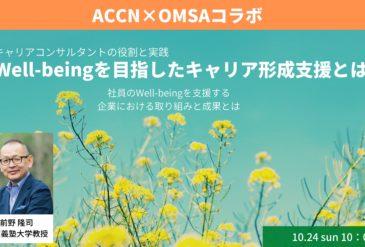 幸福学の前野先生ご登壇!ACCN×OMSAコラボイベント開催